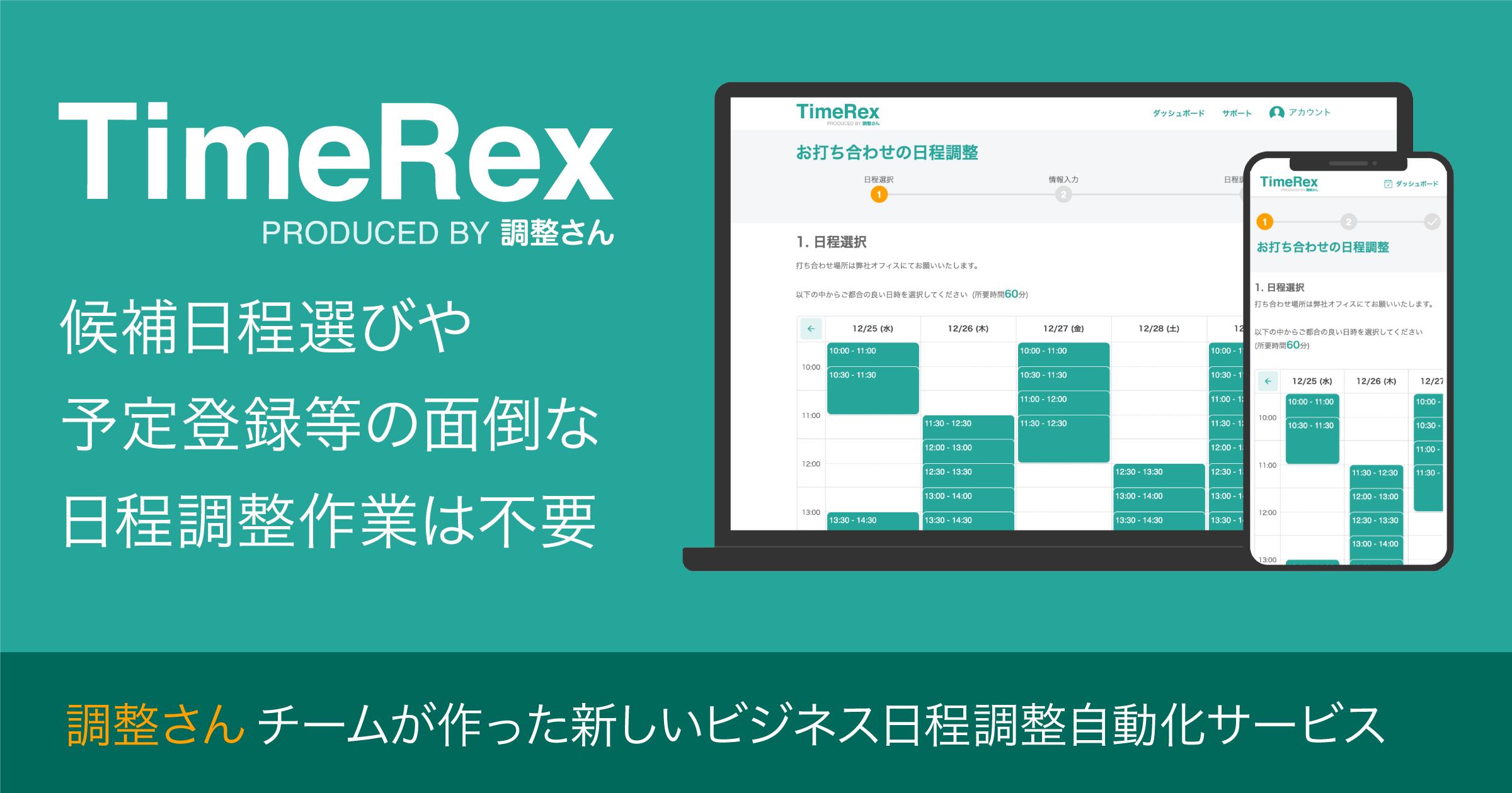 TimeRexリリース