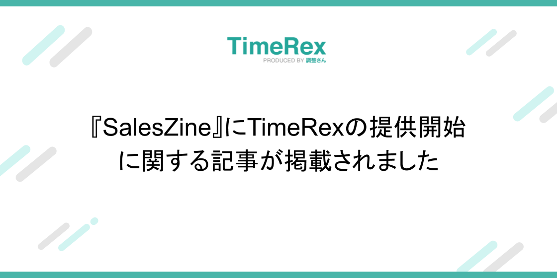 『SalesZine』にTimeRexの提供開始に関する記事が掲載されました