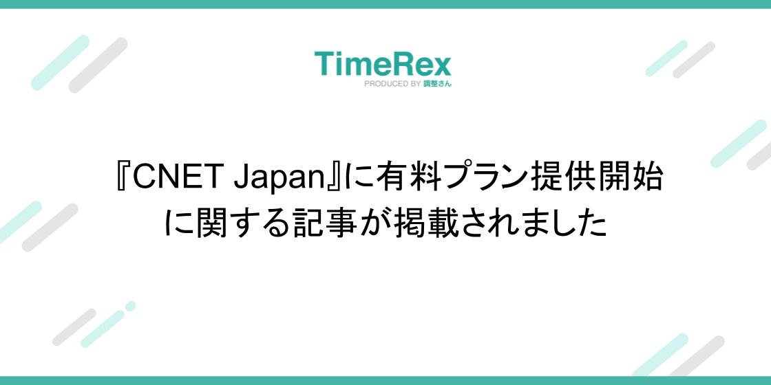『CNET Japan』にTimeRexのベーシック・プレミアムプラン提供開始に関する記事が掲載されました