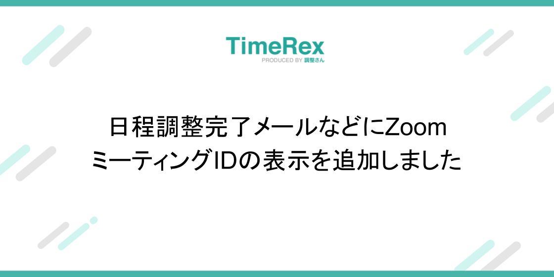 Zoom連携利用時の予定にZoomミーティングIDも表示されるようになりました