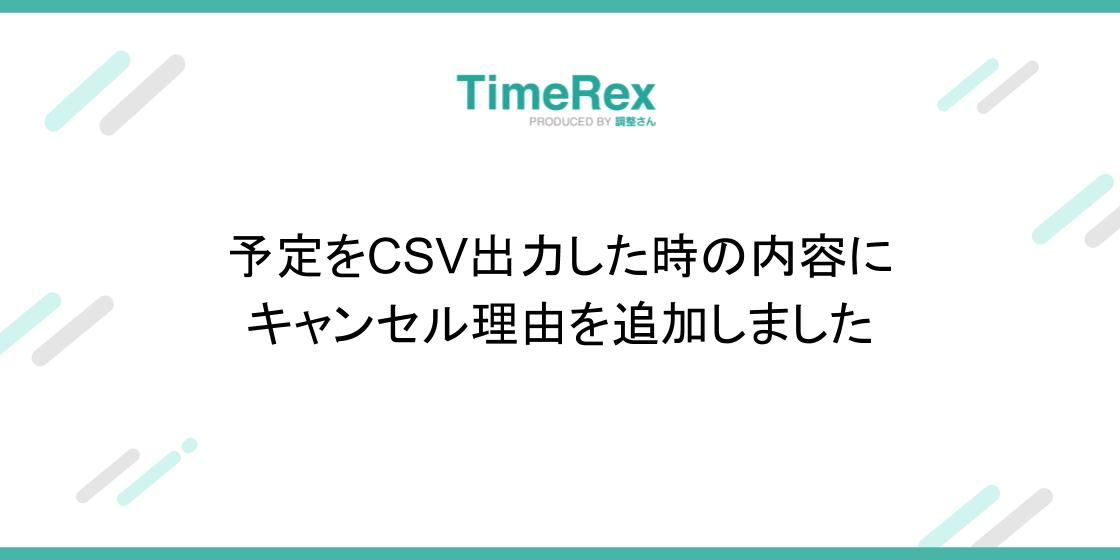 CSV出力に予定のキャンセル理由が追加されました