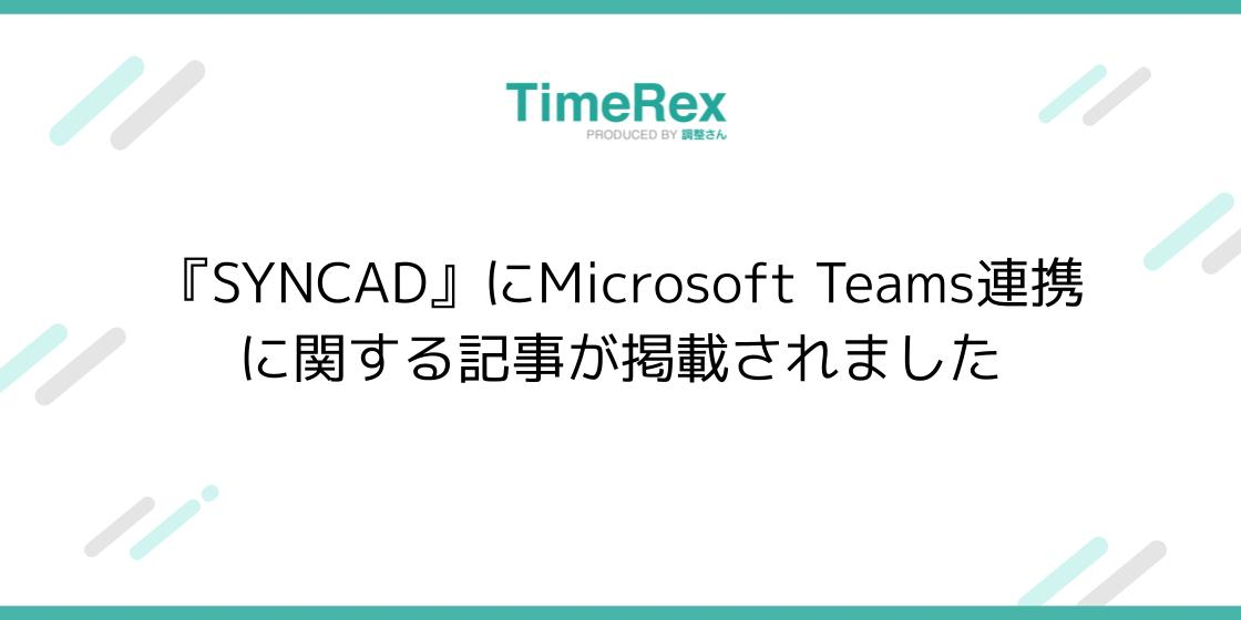 SYNCAD Teams連携掲載