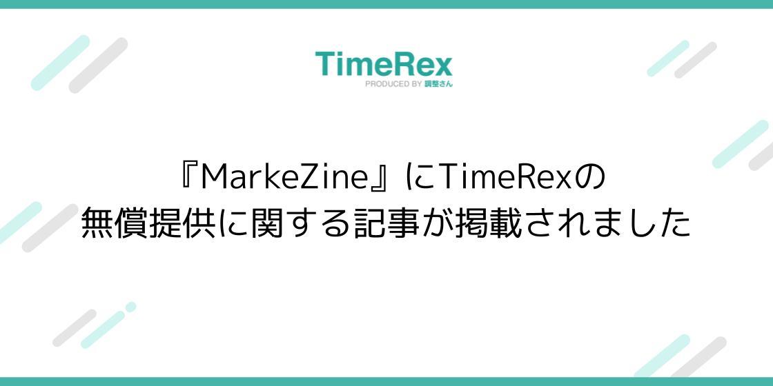『MarkeZine』にTimeRex最大2ヶ月無償提供の取り組みに関する記事が掲載されました