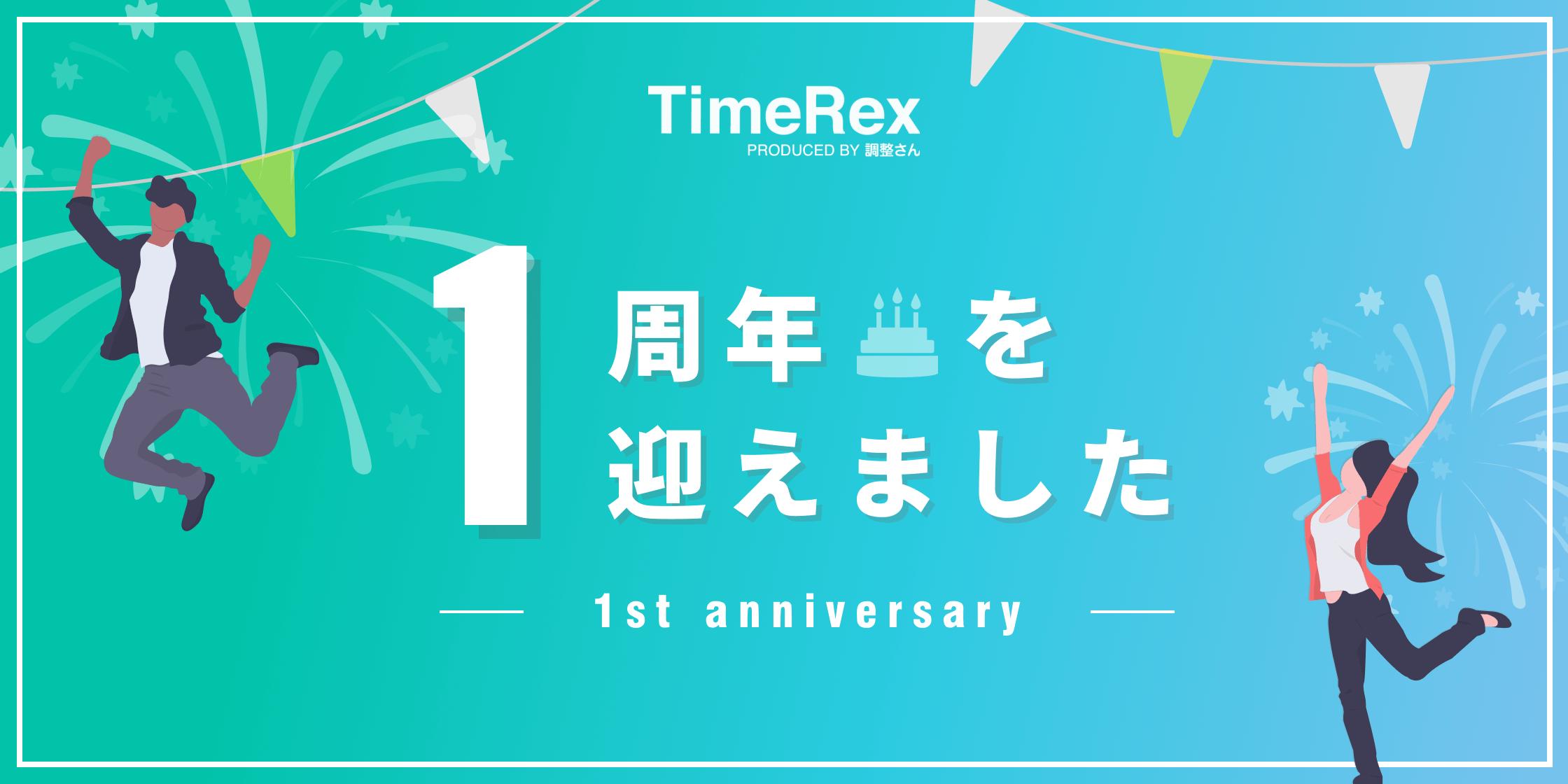 TimeRexはリリース1周年を迎えました!