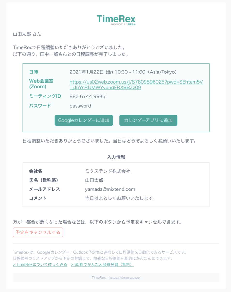 HTMLメールイメージ