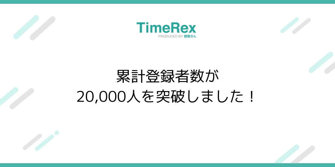 累計登録者数が20,000人を突破