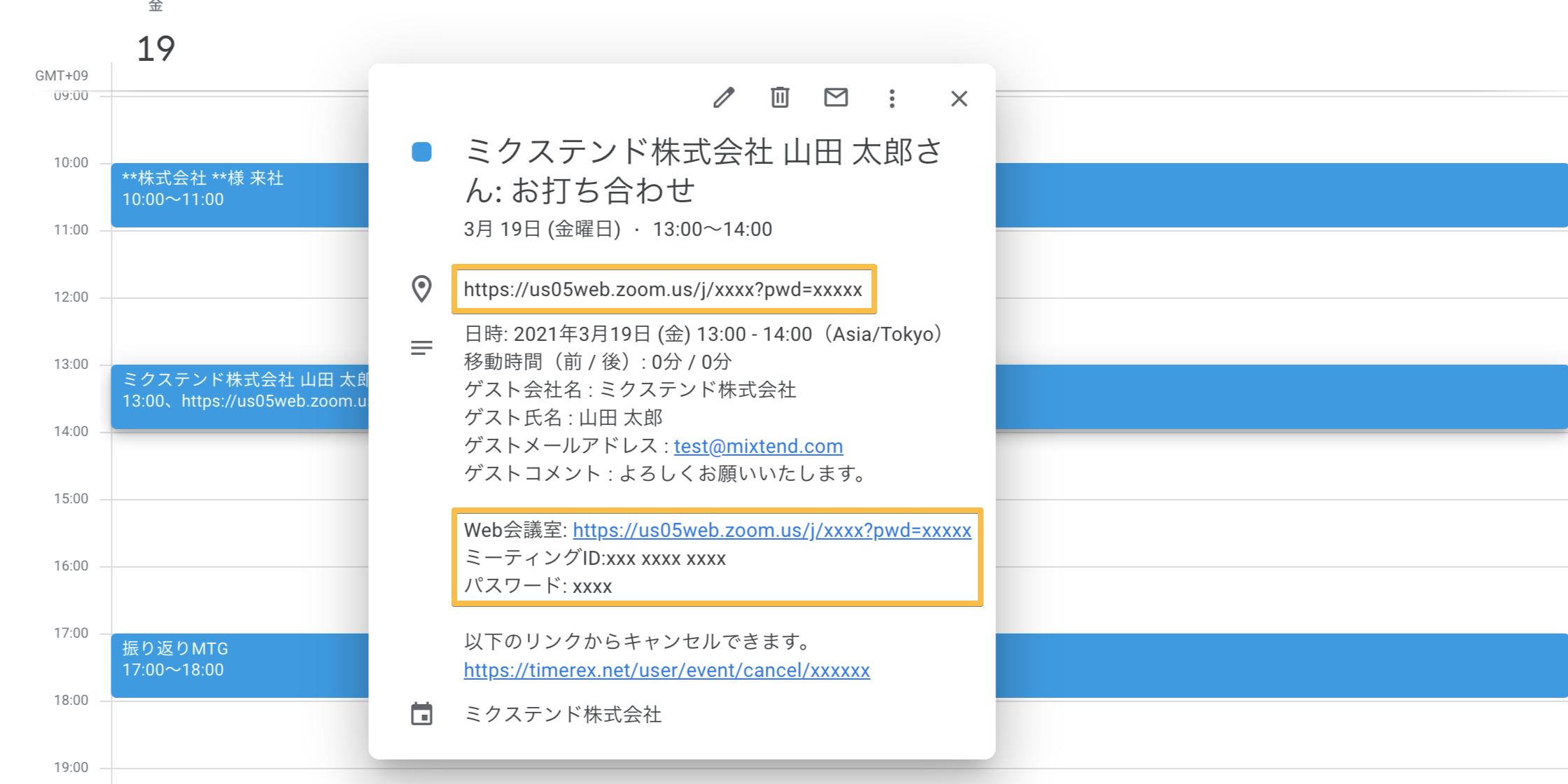 あなた自身が発行されたWeb会議URLを確認する方法
