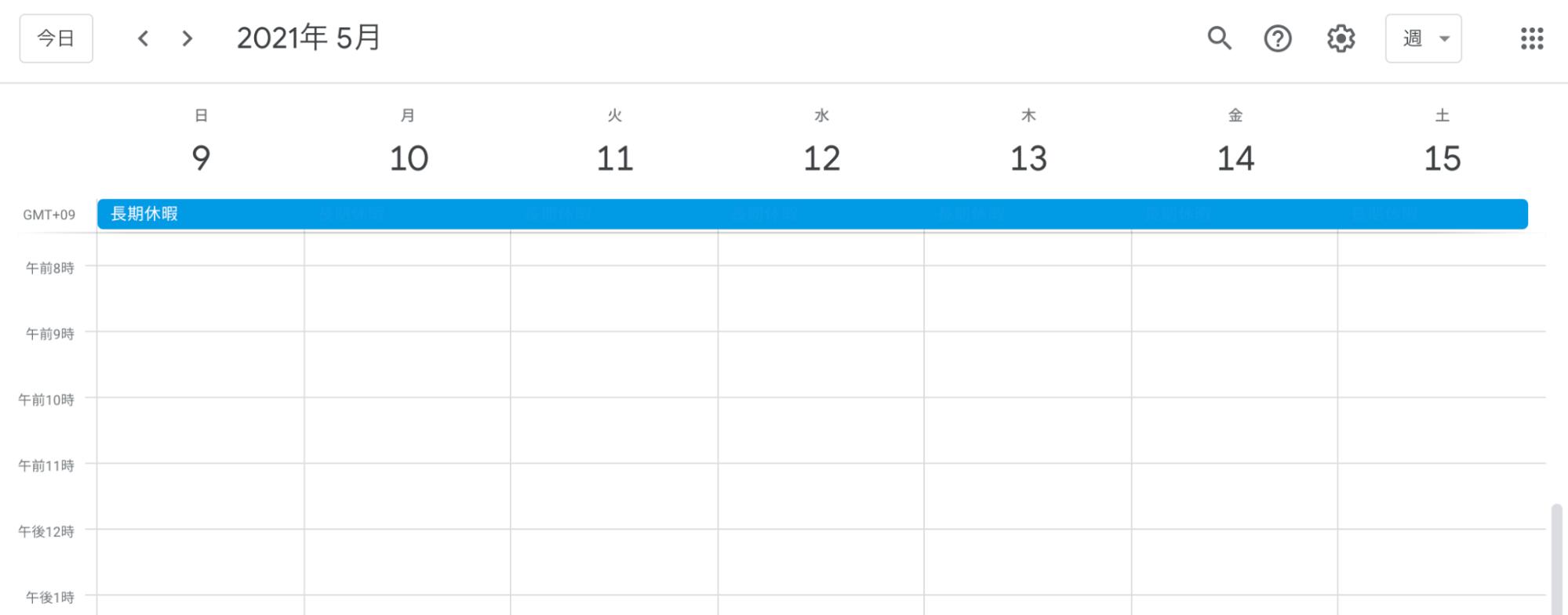 連携カレンダーに終日予定を登録する