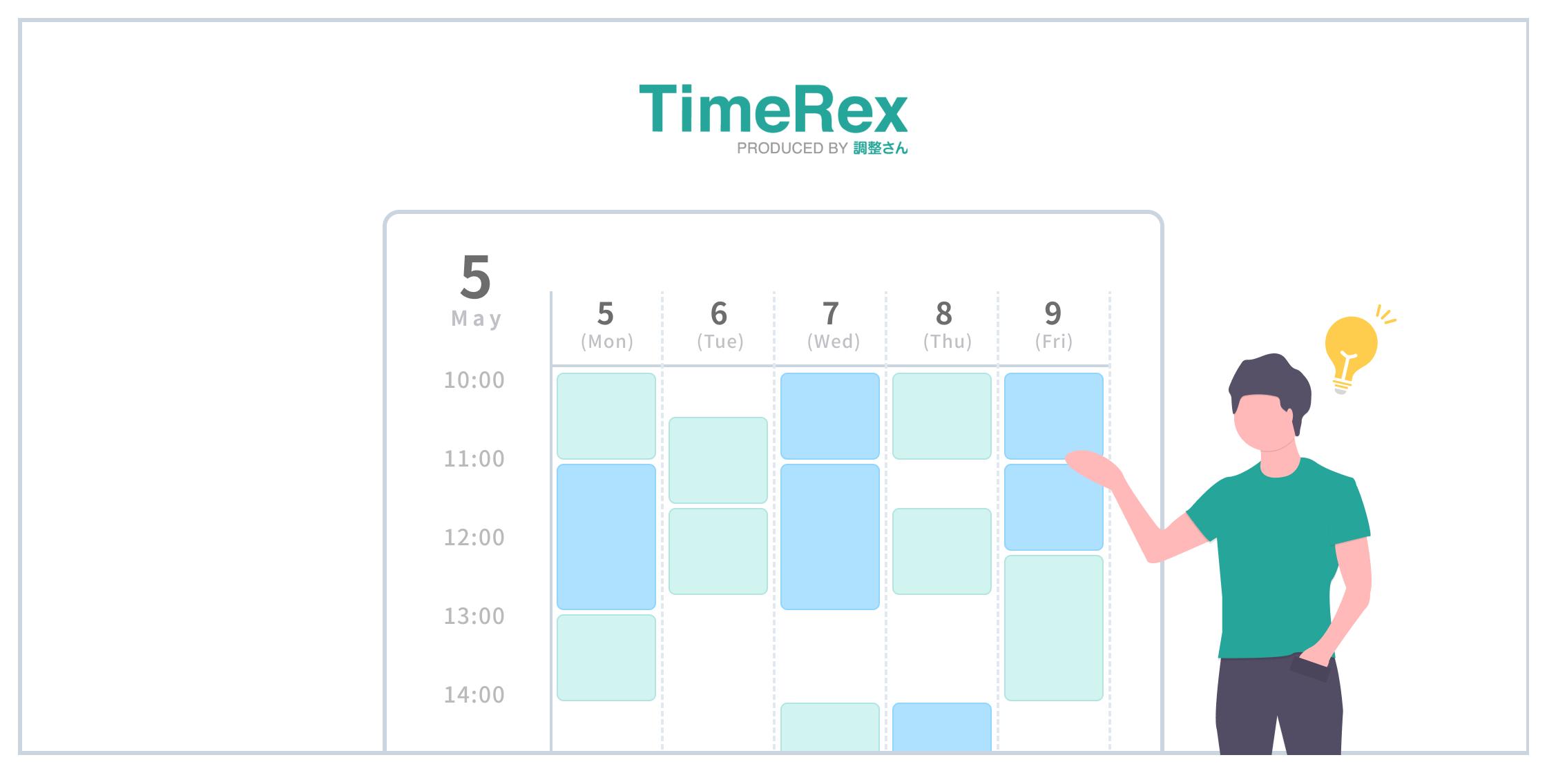 連携しているカレンダーに予定が多く登録されていても、日程候補を表示する方法