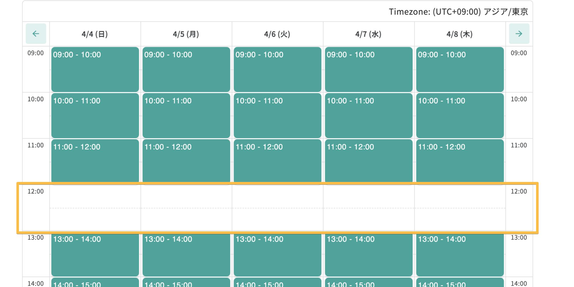 昼休みを設定した日程調整カレンダー