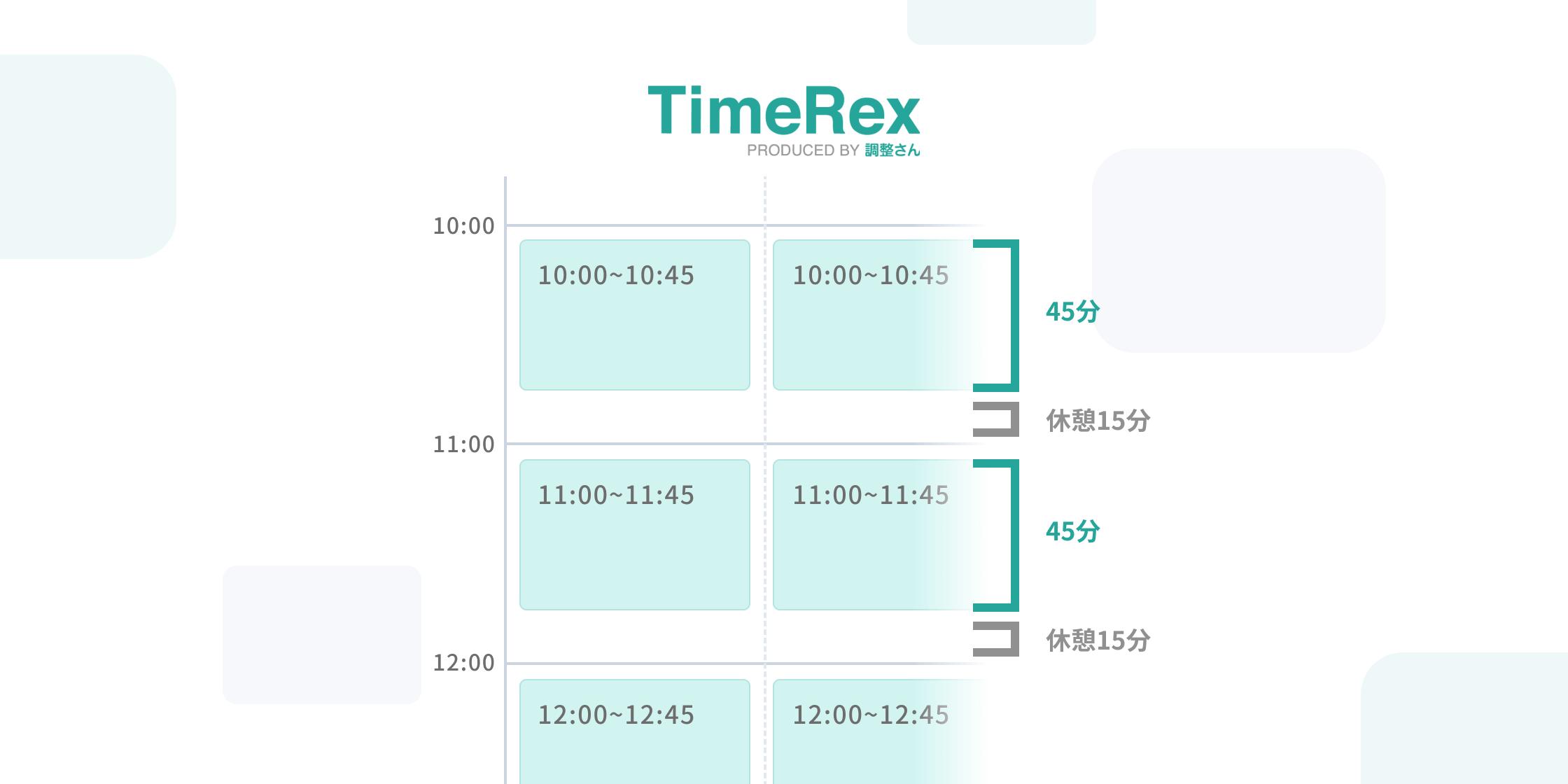 一定の間隔を空けて日程候補を表示する方法
