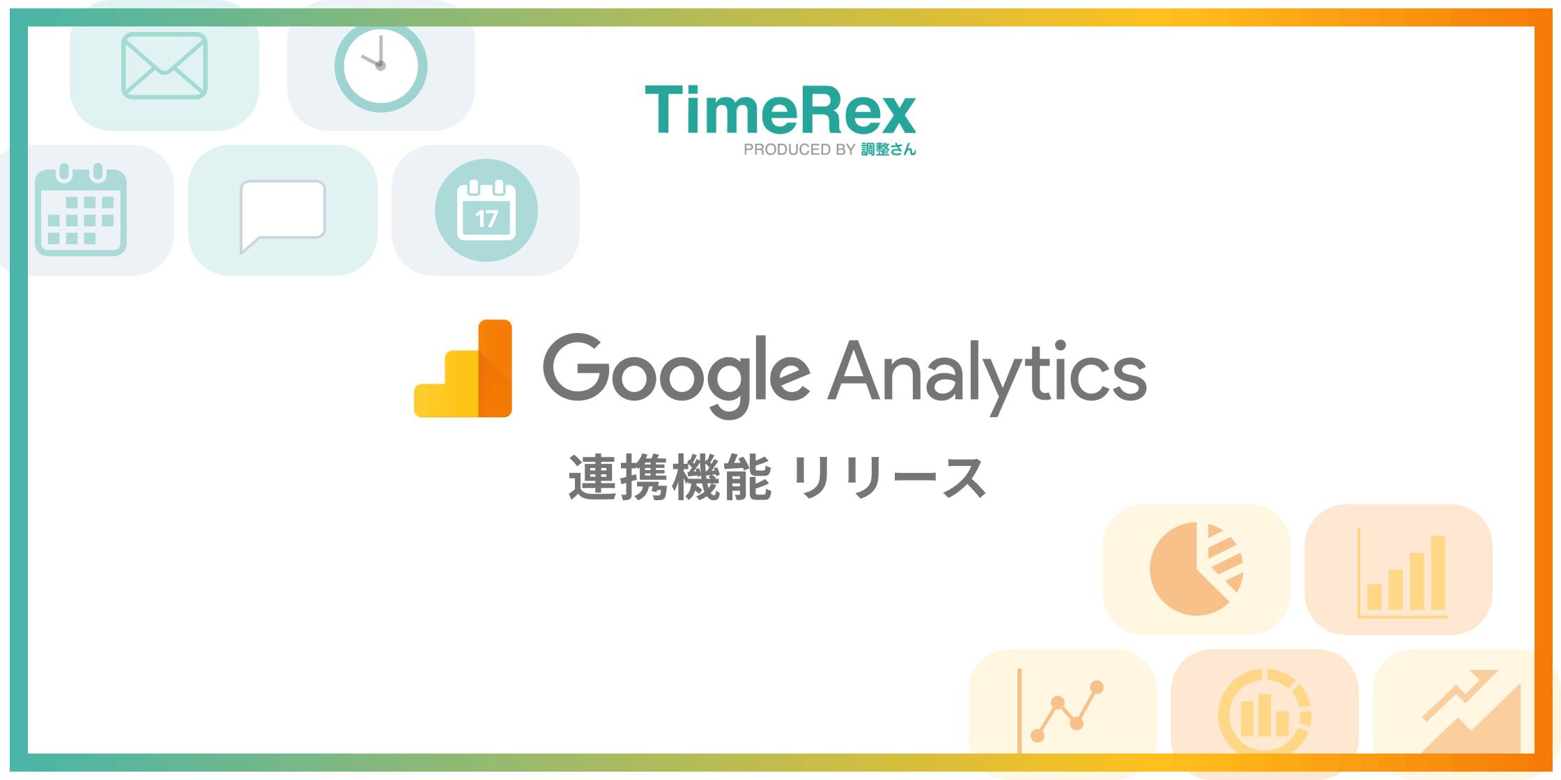 Google Analytics連携機能をリリースしました