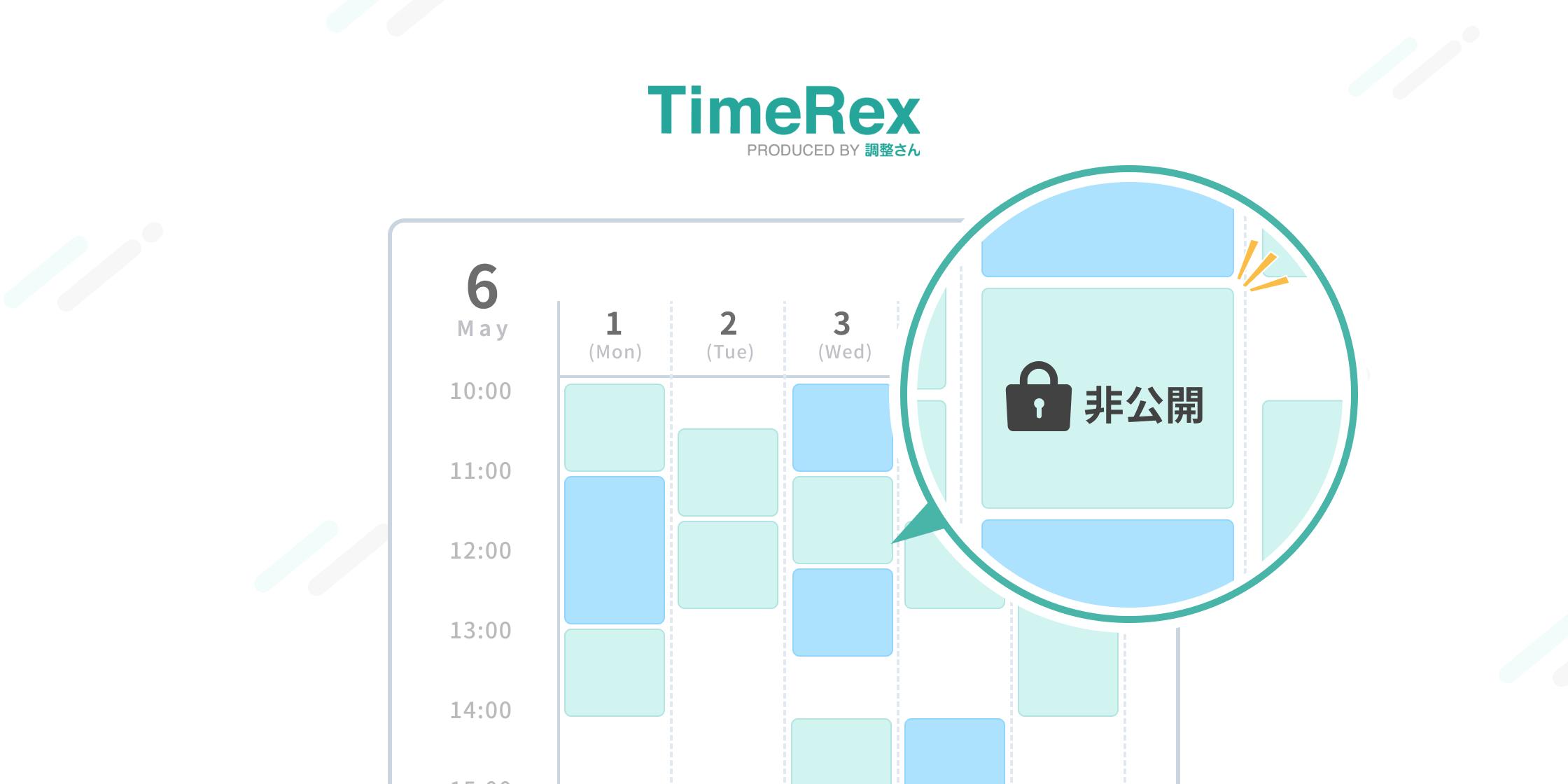 TimeRexからの予定を非公開予定として登録できるようになりました